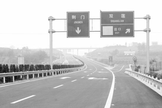 湖北荆宜高速公路全线建成通车