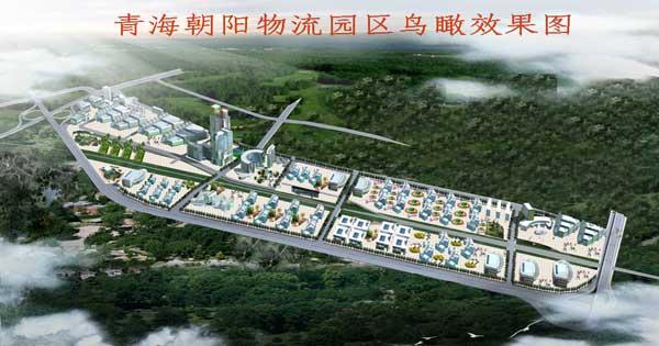 青海省及周边地区传统的流通业和物流业水平为目的,采取统一规划,统筹