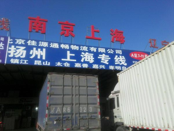 北京到崇明物流公司,北京佳源通畅物流有限公司