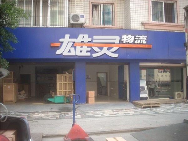 上海到北京物流公司,上海雄灵物流有限公司