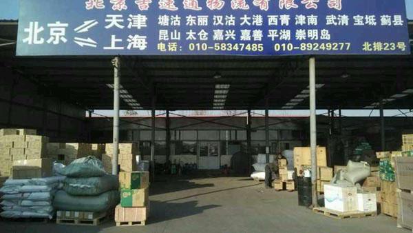 北京到崇明物流公司,北京吉速通物流有限公司
