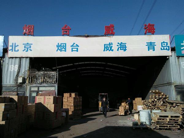 北京到烟台物流公司,北京北方物流有限公司