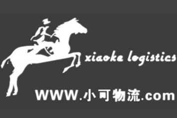 奉贤到北京物流公司,上海迅可物流有限公司