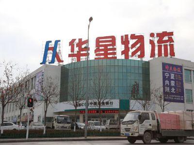 河南新乡华星制药厂_临沂华星仓储物流园物流公司
