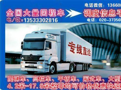 广州到鹰潭回程车物流整车大件配货公司